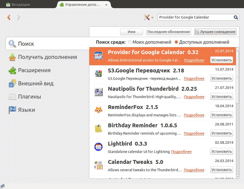 Устанавливаем Provider for Google Calendar