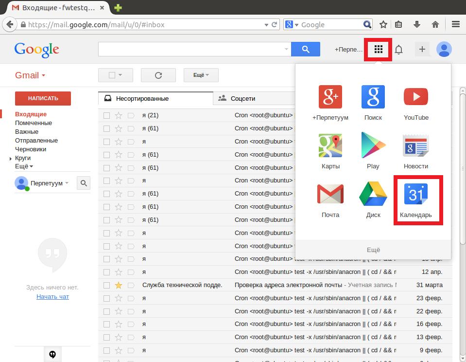 Вызываем вэб-интерфейс Google-календаря