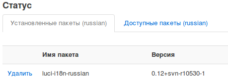 Packages_Rus