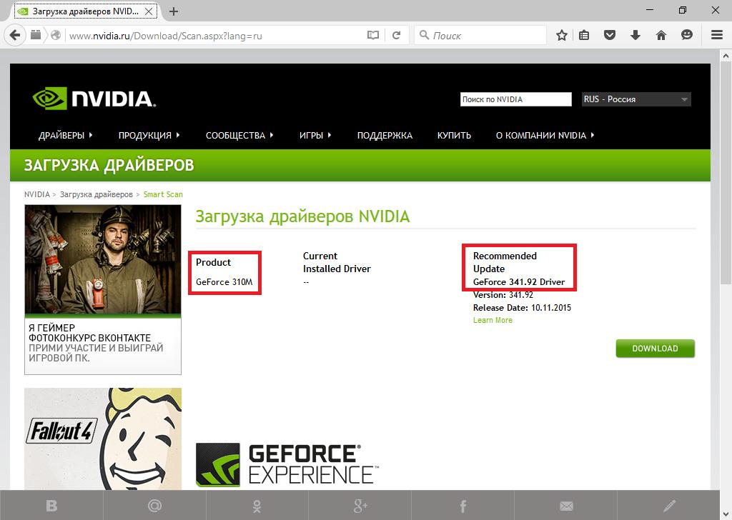 скачать Geforce 310m драйвер - фото 9
